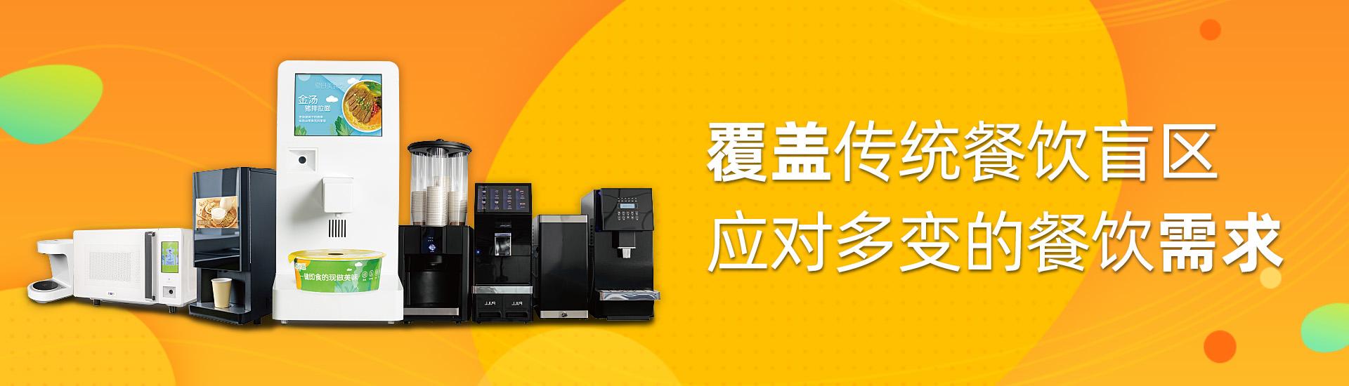 中国智慧餐饮新零售创新品牌
