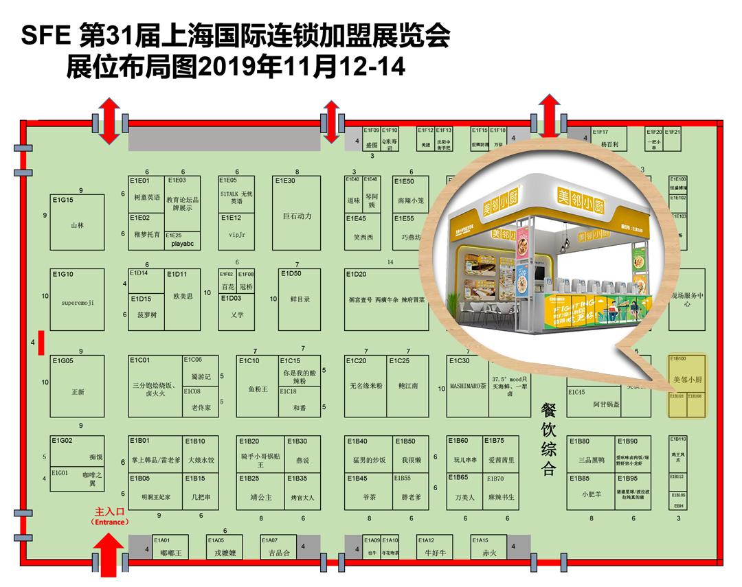 第31届上海国际连锁加盟展览会邀请函