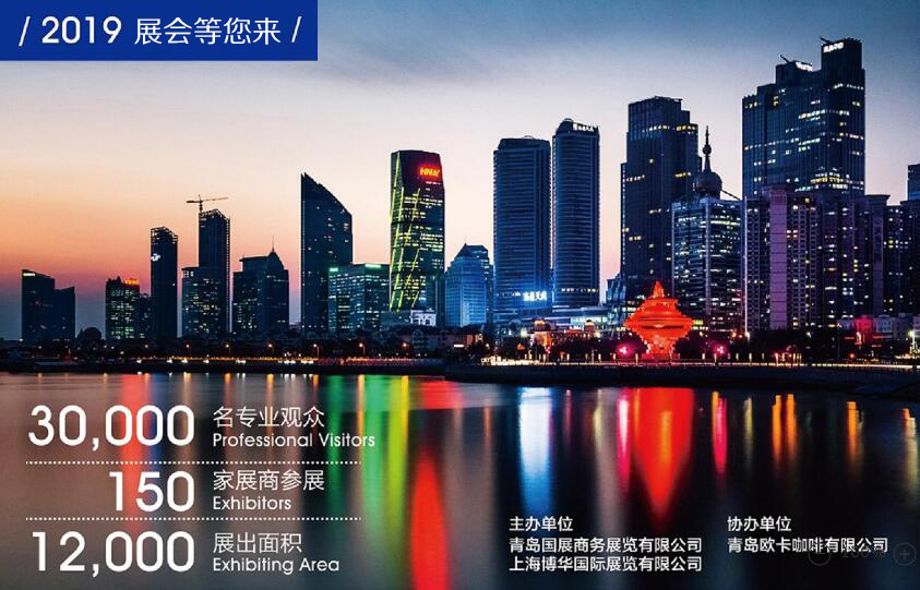 2019青岛国际酒店及餐饮业博览会邀请函