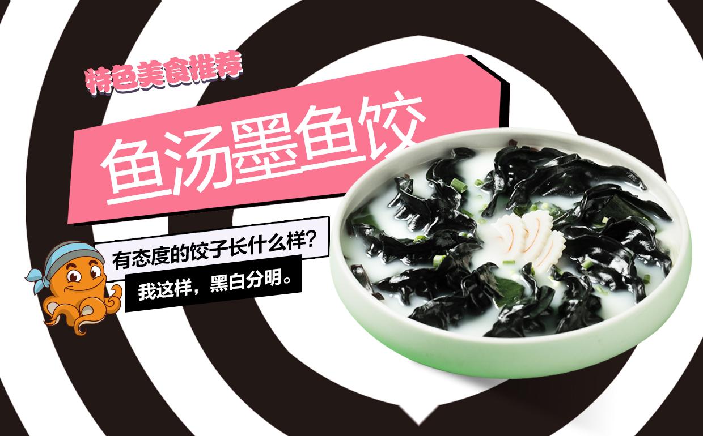 鱼汤墨鱼水饺