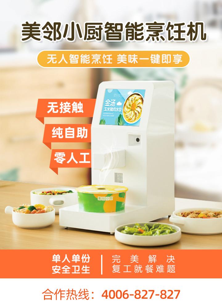 做饭机器人