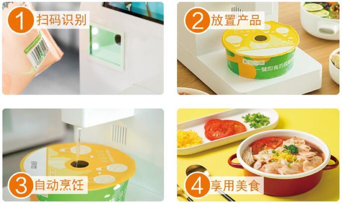 智能烹饪机