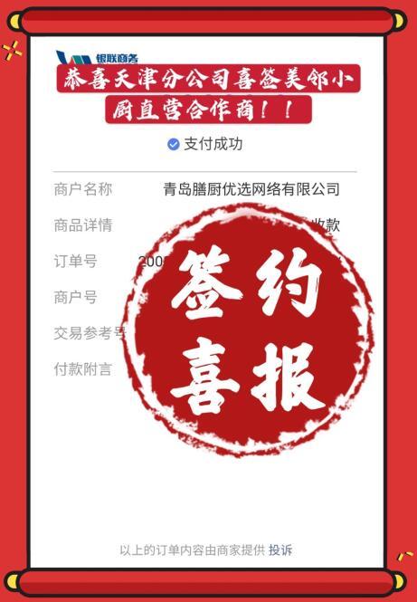 恭喜天津分公司喜签美邻小厨直营合作商!!